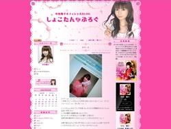 syokotan_sex_1.jpg