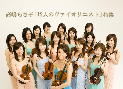 ヴァイオリニスト 人 ちさ子 高嶋 12 の