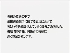 kameda_owabi.jpe